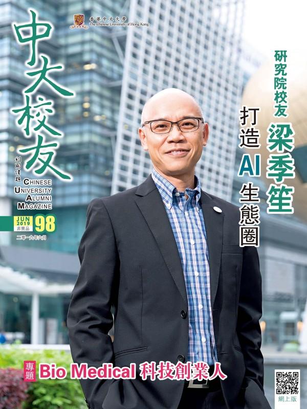 研究院校友梁季笙 打造AI生態圈