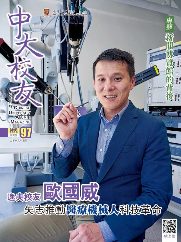 逸夫校友歐國威矢志推動醫療機械人科技革命