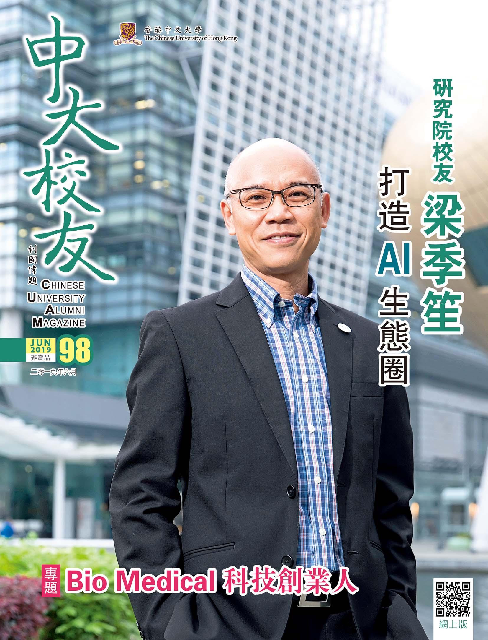 研究院校友梁季笙 打造AI生态圈